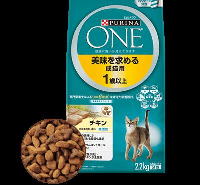 餌を食べない猫用のピュナリワン美味を求める成猫用