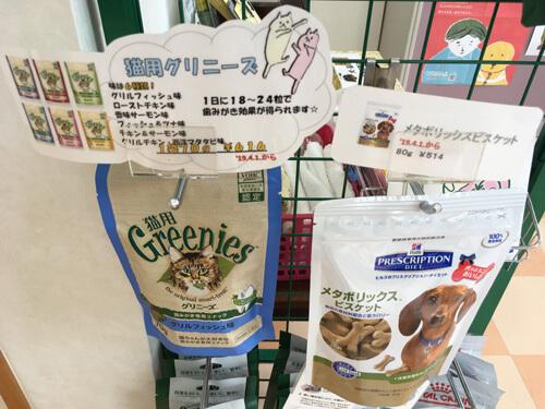 動物病院で販売されているグリニーズグリルフィッシュ味