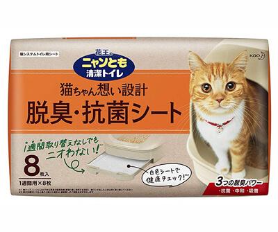 システムトイレと合わせて使用したいオレンジ色のパッケージの猫用トイレシート