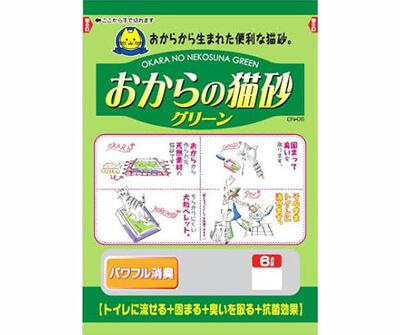 緑のパッケージのおからから生まれた猫砂