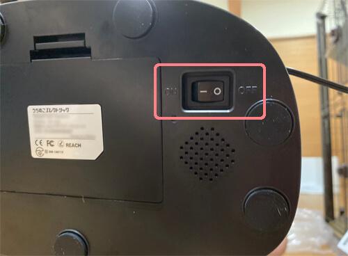 カリカリマシーンSPの本体下部にある電源スイッチ