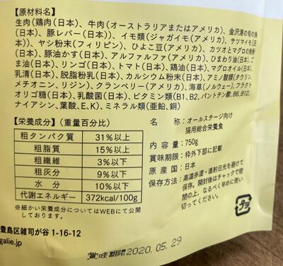 レガリエの原材料と賞味期限